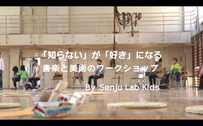 9月パーカッションと図形楽譜のワークショップ「この音スキ!でもどんな色?どんな形?」のお知らせ。 | 埼玉で総合アートスクール 子供から美大受験も