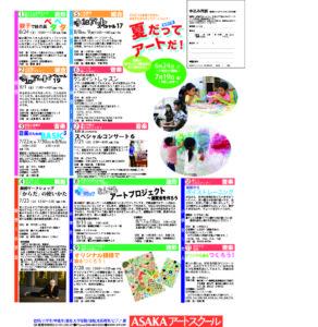夏ゼミ2019-告知用
